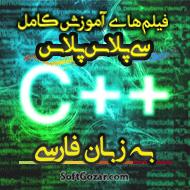 دانلود آموزش فارسی برنامه نویسی سی پلاس پلاس ++C