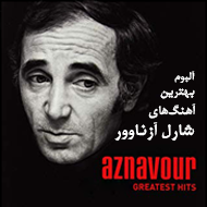 دانلود Charles Aznavour Greatest Hits and More
