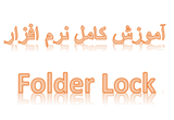 دانلود آموزش نرم افزار Folder Lock