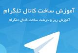 دانلود آموزش روش ساخت کانال در تلگرام