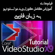 دانلود فیلم های آموزشی Corel VideoStudio به فارسی