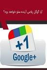 دانلود اهمیت گوگل پلاس در سئو یک وب سایت