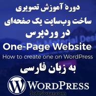 دانلود مجموعه فیلمهای آموزش کامل ساخت سایت یک صفحهای در وردپرس به زبان فارسی
