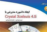 دانلود ایجاد داشبورد مدیریتی Crystal Xcelsuis