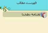 دانلود لغتنامهی دهخدا  نسخه آندروید for Android