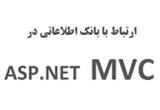 دانلود آموزش ارتباط با بانک اطلاعاتی در Asp.NET MVC