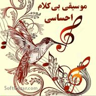 دانلود یکی از زیباترین آهنگهای بیکلام رمانتیک و احساسی