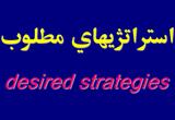 دانلود استراتژیهای مطلوب