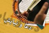 دانلود 3 جلسه دعا و نیایش  از حجت الاسلام والمسلمین رفیعی