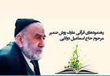 دانلود سخنرانی میرزا اسماعیل آقای دولابی بخش دوم