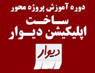 دانلود دوره آموزشی پروژه محور ساخت اپلیکیشن دیوار به زبان فارسی