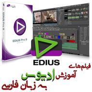 دانلود آموزش فارسی EDIUS
