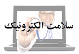 دانلود سلامت الکترونیک