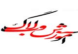 دانلود آموزش وبلاگ نویسی