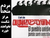 دانلود سرود انقلابی مردم متحد هرگز شکست نخواهند خورد از گروه کیلاپایون با خوانندگی ویکتور خارا