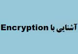 دانلود مفاهیم رمزگذاری در ویندوز