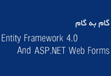 دانلود گام به گام Entity Framework 4.0 And ASP.NET Web Forms