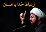دانلود 7 جلسه سخنرانی حجت الاسلام مسعود عالی با موضوع ارتباط خدا با انسان