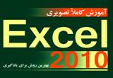 دانلود آموزش کاملا تصویری Excel 2010
