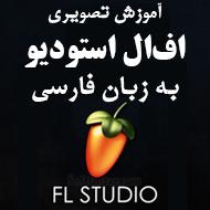 دانلود فیلمهای آموزش افال استودیو FL Studio به زبان فارسی