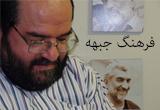 دانلود سخنرانی آقای حمید داوود آبادی درباره فرهنگ جبهه