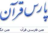 دانلود Farsi Quran 1.0