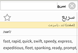 دانلود Fastdic 2.8.2 for Android +4.0