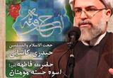 دانلود 5 جلسه سخنرانی حجت الاسلام حیدری کاشانی با موضوع حضرت فاطمه (س) اسوه حسنه مومنان
