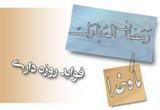دانلود سخنرانی آیت الله مصباح یزدی درباره فواید روزه