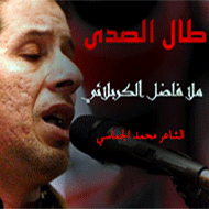 دانلود مداحی عربی با نام طال الصدى از ملافاضل کربلایی