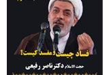 دانلود سخنرانی دکتر ناصر رفیعی با موضوع فساد چیست و مفسد کیست - 2 جلسه