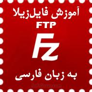 دانلود فیلم آموزش کامل کار با فایلزیلا و افتیپی به زبان فارسی