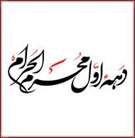 دانلود مداحی آماده شده برای دهه اول محرم سال 96 - شب هفتم