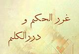 دانلود غرر الحکم for Android