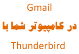 دانلود Gmail در کامپیوتر شما با Thunderbird