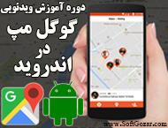 دانلود دوره آموزش ویدئویی برنامه نویسی گوگل مپ در اندروید استودیو به زبان فارسی