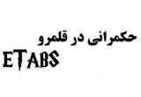 دانلود حکمرانی در قلمرو ETABS
