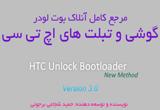 دانلود آشنایی با روت و بوت کردن گوشی و تبلت های HTC - نسخه 3