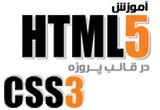 دانلود آموزش HTML5 و CSS3 در قالب پروژه