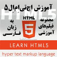 دانلود فیلمهای آموزشی HTML5 به زبان فارسی - برنامهنویسی وبسایت با اچتیامال۵