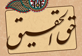 دانلود Haghol Haghigh for Android