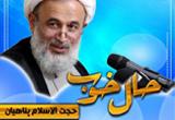 دانلود سخنرانی علیرضا پناهیان با موضوع حال خوب - 13 جلسه