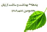 دانلود پندها و نکتههایی از زبان معصومین (علیهم السلام)