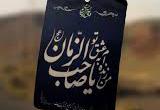 دانلود نواهنگ شنیدنی حجت الاسلام معاونیان با موضوع حلم امام زمان (عج)