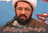دانلود سخنرانی مسعود عالی با موضوع رعایت حقوق پدر و مادر