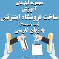 دانلود فیلمهای آموزش ساخت فروشگاه اینترنتی به زبان فارسی