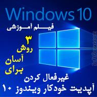 دانلود فیلم آموزش سریع غیرفعال کردن آپدیت اتوماتیک ویندوز 10 - فارسی
