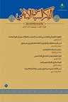 دانلود اندیشه سیاسی در اسلام