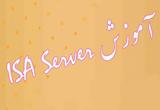 دانلود آموزش ISA Server 2004 & 2006