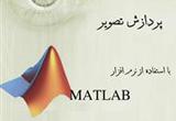 دانلود پردازش تصویر با استفاده از MATLAB